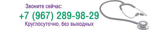 Телефон стационара Экстрамед